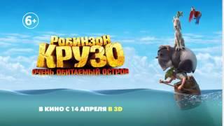 """""""Робинзон Крузо: Очень обитаемый остров"""" анимированный постер"""