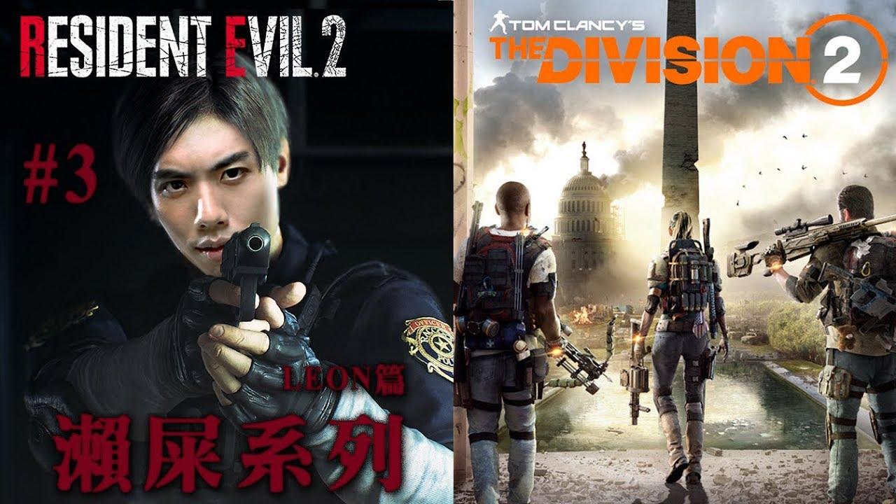 2019-3-20 爆機兄弟 達哥 DIVISION2. Resident Evil2 EP3 - YouTube