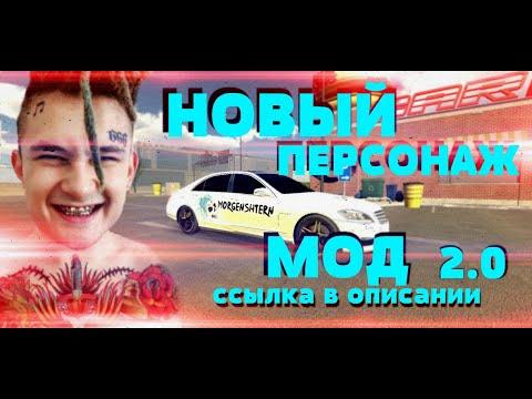 НОВЫЙ ПЕРСОНАЖ МОД ДЛЯ CAR PARKING MULTIPLAYER
