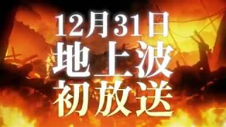 劇場版「Fate/stay night [Heaven's Feel] I.presage flower」地上波初放送告知CM