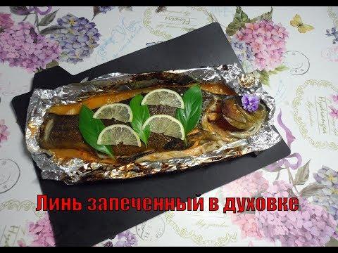 Линь запеченный в духовке / Lin Baked In The Oven