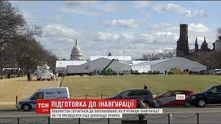 Американська столиця готується до інавгурації 45 президента США