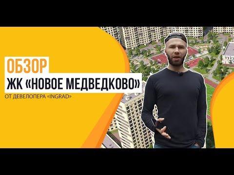 Обзор ЖК «Новое Медведково» от застройщика «INGRAD»