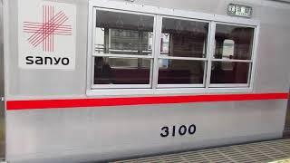 山陽電車 3000系列