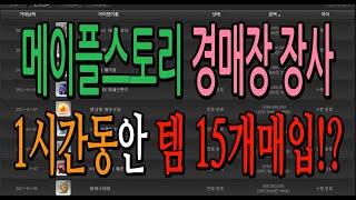 메이플스토리 경매장 장사 이야기 19화 / 1시간 동안 템 15개매입!? 무한매입 가자! [25성]