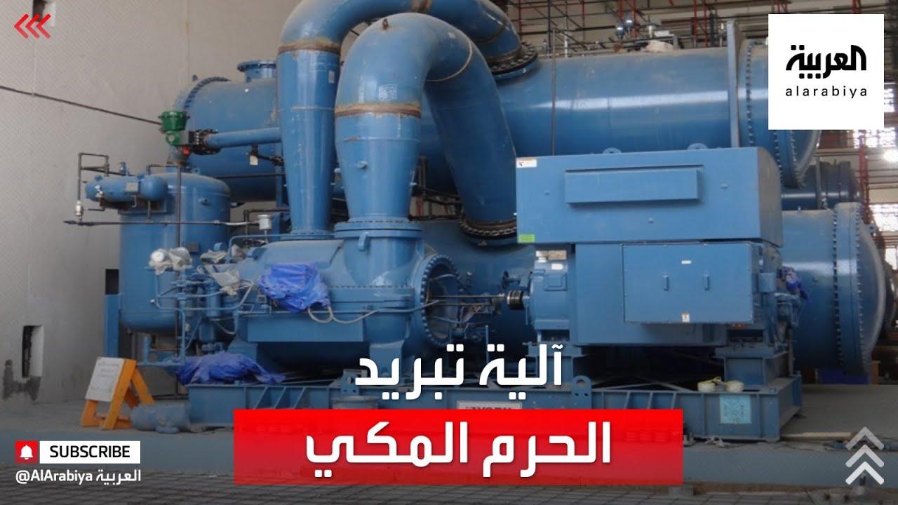 نشرة الرابعة | كيف يتم تبريد الحرم المكي على مدار الساعة؟  - نشر قبل 2 ساعة