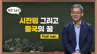 [최강1교시] Full.ver 시진핑 그리고 중국의 꿈…