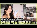 제 휴대폰 궁금하신가요? Are you curious about my cell phone? - YouTube