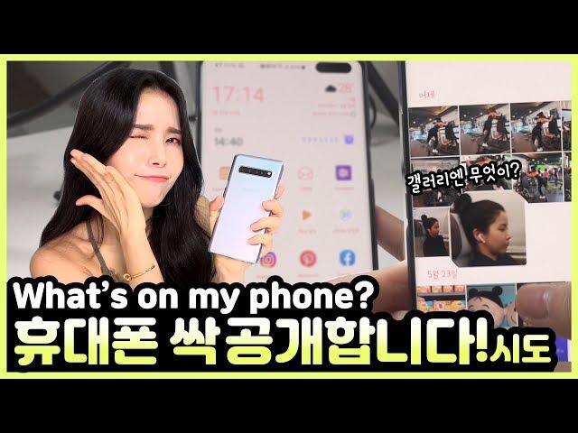 제 휴대폰 궁금하신가요? Are you curious about my cell phone?