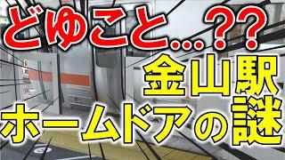 【JR東海在来線初!!】金山駅ホームドアが可動開始されたが聞いてた話と違う件。