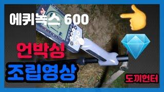 [금속탐지]4k.EQUINOX 600 언박싱 및 조립영…
