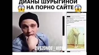 Блогеры нашли анкету Дианы Шурыгиной на порно сайте ШОК!!!