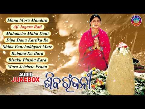 SHIBA RANJANI Odia Shiba Bhajans Full Audio Songs Juke Box ||
