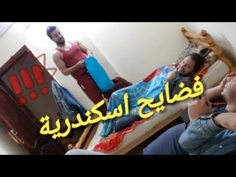 اسكندرية مع احمد حسن و اكرامى هجرس و ماندو