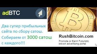 Два жирных сайта для сбора сатош(Bitcoin)