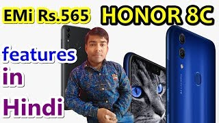 Honor 8C Price, Specifications And Features Full Details in Hindi |Huawei Honor 8c