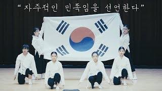 """""""자주적인 민족임을 선언한다""""   청소년 댄스팀 비바체 VIVACE   광명 라이트하우스댄스   Filmed by lEtudel"""