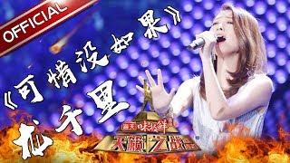 【单曲纯享】龙千里《可惜没如果》—《天籁之战2》第5期【东方卫视官方高清】
