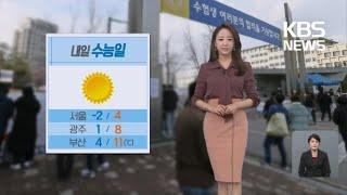 [날씨] 강원산지 눈 조금…수능일, 추위 계속 / KB…