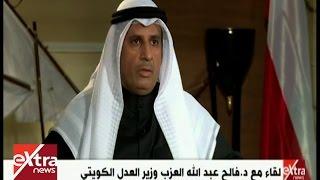 تعرَّض لهجوم كبير في بلاده بسبب هذا الكلام.. وزير كويتي: بدون مصر سنصبح على الهامش