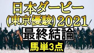日本ダービー 2021 全頭解説と最終結論