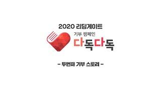 2020 리딩게이트 다독다독 -두 번째 기부 스토리-