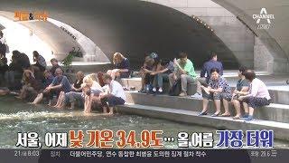 서울 어제 첫 폭염경보, 전국으로 폭염특보 확대 thumbnail