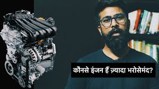 Turbo vs Normal (NA) Petrol Engines - Reliability   ICN Explains