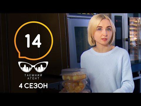 Тайный агент – Свежая выпечка – 4 сезон – Выпуск 14 от 25.07.2020