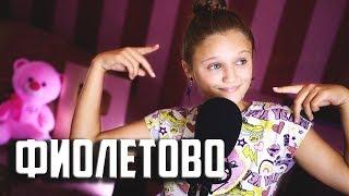 ФИОЛЕТОВО  |  Ксения Левчик  |  cover RASA & Kavabanga Depo Kolibri