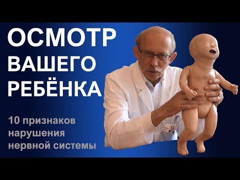 10 признаков нарушения нервной системы у новорожденного которые Вы можете определить самостоятельно