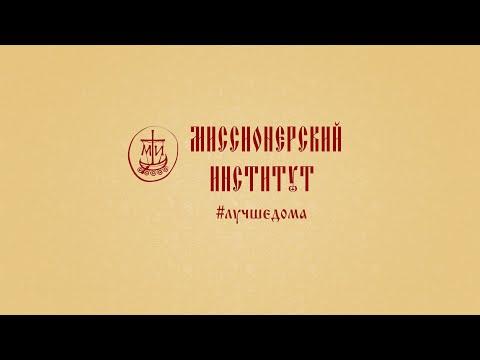 27.05.2020 | История | Лекция | Е. В. Русаков | Курс 1 | Группа 108