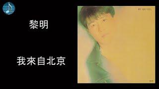 我來自北京 -  黎明