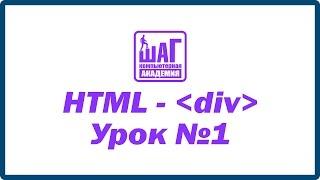 HTML (div) - Урок №1. Тема: border (Компьютерная Академия ШАГ Днепропетровск)