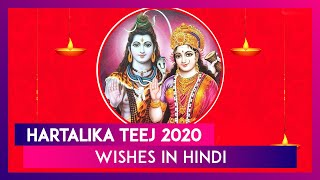 Hartalika Teej 2020 Wishes in Hindi: Messages & Images to Send Happy Teej Greetings on the Festival