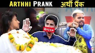 ARTHHI PRANK   Ft. Prankster Shubham Sharma   Prank In India  