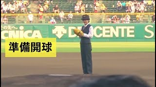 〖VLOG#1〗小玫在甲子園球場的開球影片出爐!
