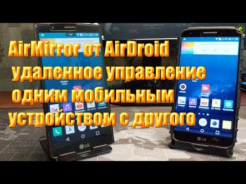 Удаленное управление одним Андроид устройством с другого.