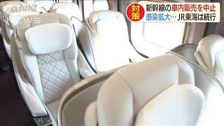 東海道以外の新幹線で車内販売を一時中止(20/04/08)