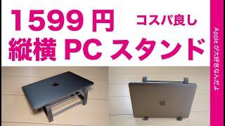 在宅勤務に良い!MacBooで机スペース活用可能な縦横PCスタンド1599円・上海問屋コスパの良い新製品