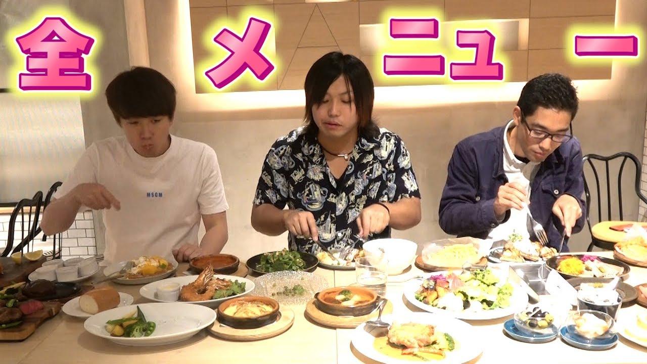 【急上昇】【ドッキリの後】店の全ての料理好きなだけ食べるの幸せすぎ!!【水溜りボンドの日常】