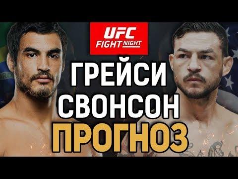 ПОСЛЕДНИЙ БОЙ КАБА В UFC? Крон Грейси - Каб Свонсон / Прогноз к UFC on ESPN+19