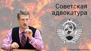 видео Тема 2. История развития адвокатуры в России