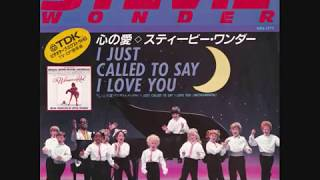 I JUST CALLED TO SAY I LOVE YOU(邦題 心の愛...