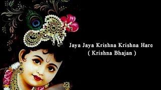 Jaya Jaya Krishna Krishna Hare ( Krishna Bhajan )