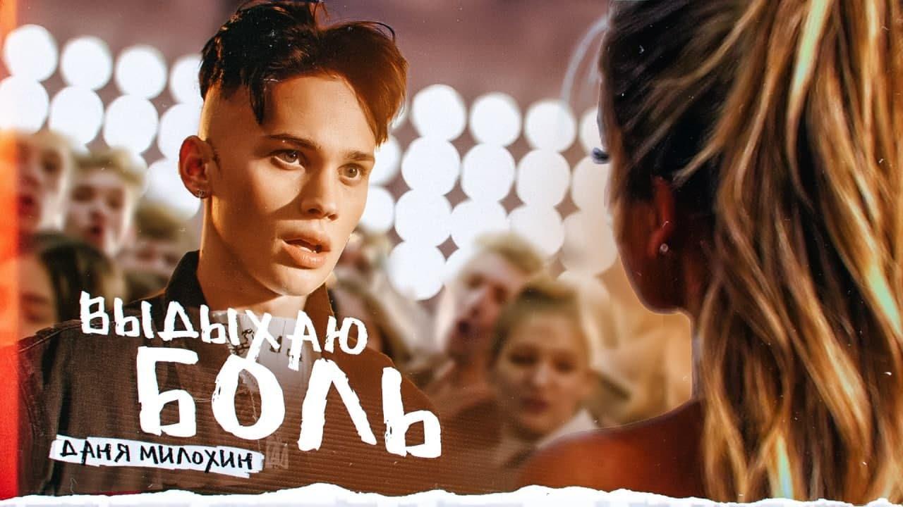 Даня Милохин - Выдыхаю боль (Премьера клипа / 2021)