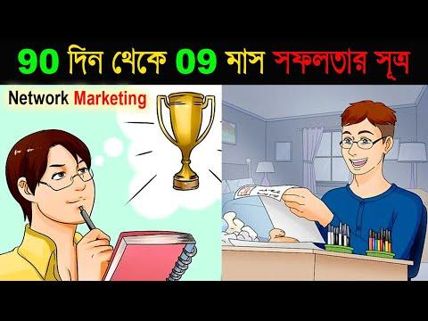 90 দিন থেকে 9 মাস success formula | 90 days to 9 months success formula | bangla