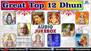 Great Top 12 Dhun - Om Namah Shivay | Sai Ram Sai Shyam | Hare Rama Hare Krishna