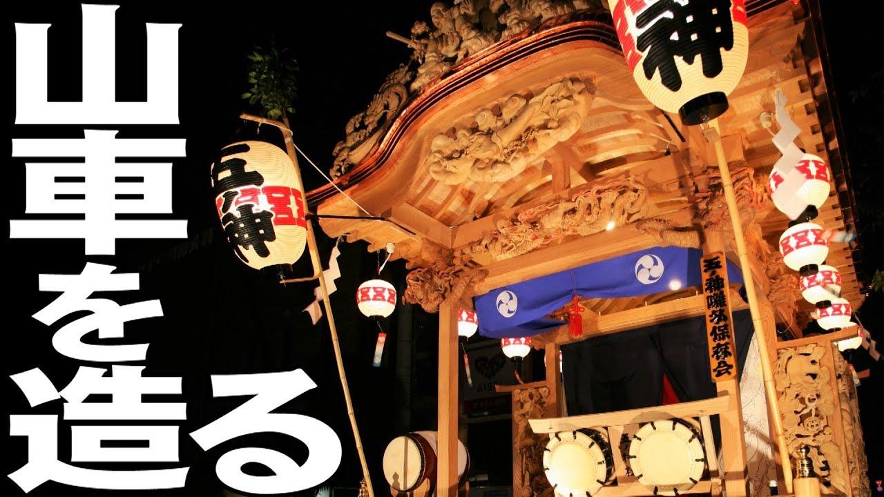 春祭り特別番組】五ノ神の山車 ...