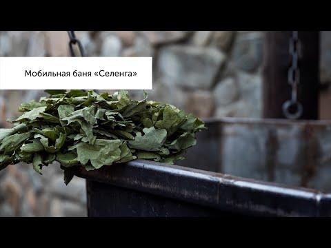 Мобильные бани Сибиряк. Установка готовой бани Селенга